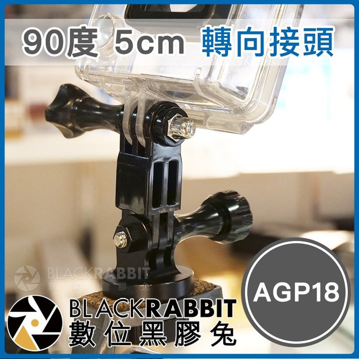 數位黑膠兔【 AGP18 90度轉向接頭 5CM 】 Osmo Action GoPro 運動相機 直角轉接座 延伸支架