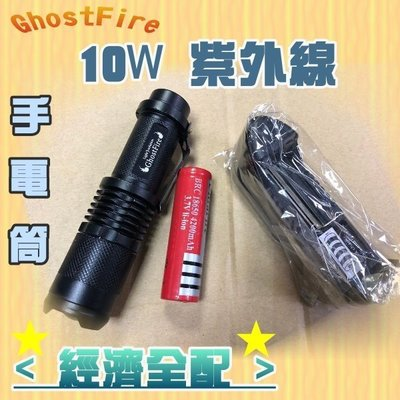 全配方案 D2B62 美國GhostFire 大功率10W 紫外線 UV 波長395nm 紫光 魚眼手電筒 膠固化 驗鈔