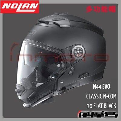 伊摩多※義大利 Nolan N44 EVO #10  FLAT BK素霧黑 多功能 全罩 半罩 安全帽 內墨片 下巴可拆