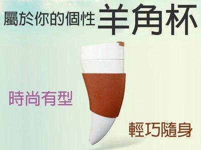 【傻瓜批發】羊角杯 咖啡杯 隨行杯 情...
