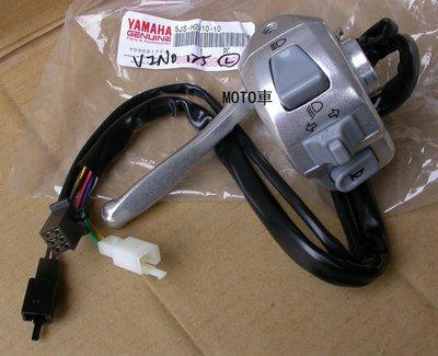 《MOTO車》山葉原廠 CUXI 100/4C7 化油 噴射 左把手開關 銀色 鼓剎 方向燈 喇叭 開關
