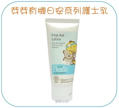 【喜樂之地】澳洲 Buds 芽芽有機日安系列_護士乳~肌膚傷口急救好幫手!(全家適用)