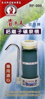 貴夫人甘露鈣離子礦泉機專用濾心~~【現貨中】