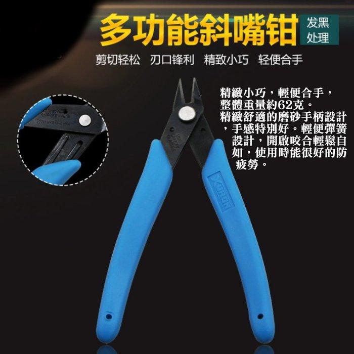 ✨艾米精品🎯[99特賣]多功能碳鋼斜口鉗🌈鋼彈模型剪 水口鉗 斜嘴鉗 剪電線 五金工具 模型鉗 不銹鋼 彈簧斜口鉗