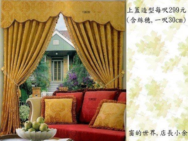 【窗的世界】20年專業製作達人,造型直立窗簾#13639