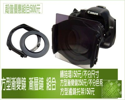 『BOSS』MASSA 專業級 方形鏡片 方型濾鏡 鏡頭轉接環 濾鏡拖架 三片式卡座