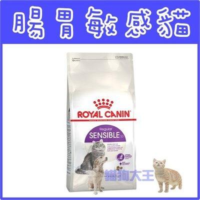 **貓狗大王**法國皇家 S33《腸胃敏感挑嘴貓專用》 4kg