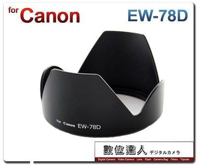 【數位達人】副廠遮光罩 EW-78D II EW78D LH-78D / Canon 28-200mm 用