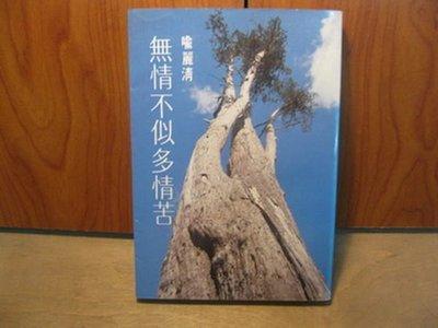 【愛悅二手書坊 12-45】無情不似多苦情 喻麗清 爾雅出版