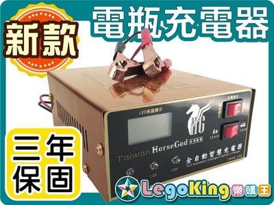 【樂購王】神馬12V電瓶充電器《最新款》12V 24V 自動識別 充電器/汽車/機車 另有檢測儀【B0180】