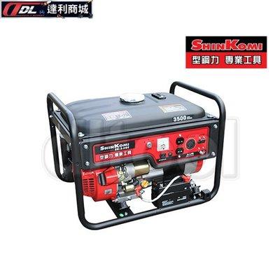 發電機 =達利商城=台灣 SHINKOMI 型鋼力3500W 電啟動發電機 SK-3.5GE