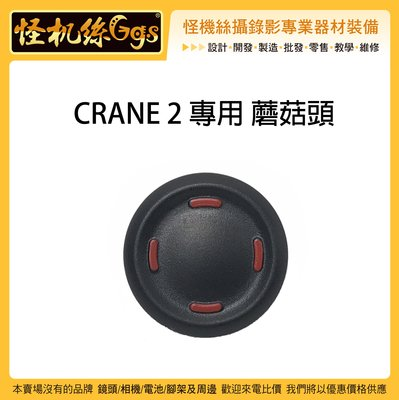 怪機絲 智雲 ZHIYUN CRANE 2 雲鶴 2 原廠 穩定器 專用 蘑菇頭 方向鈕