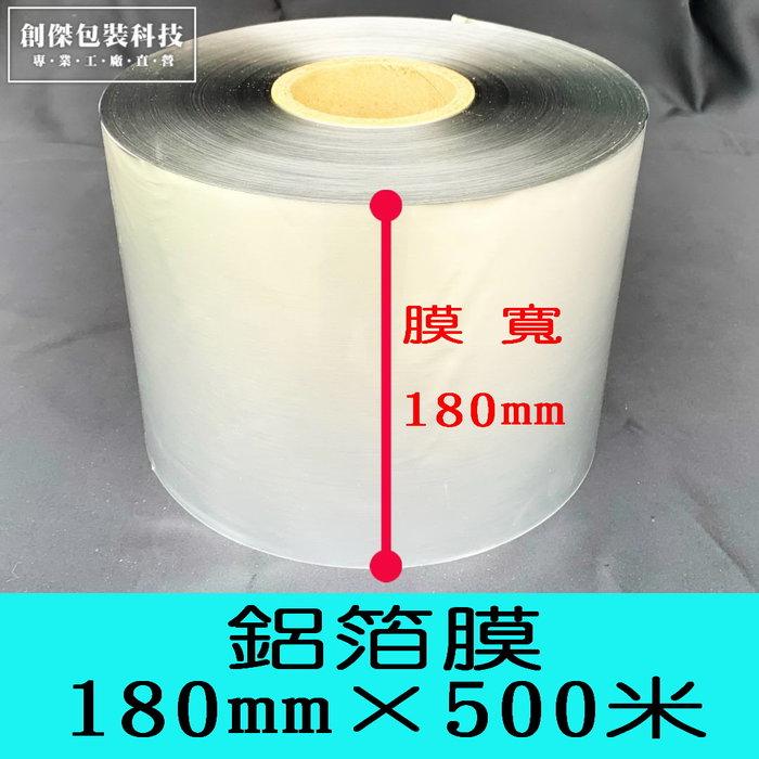 ㊣創傑包裝*膜寬180mm×長500米(4粒/箱)*鋁箔膜(空白)/適用滴雞精.寶寶粥.自動包裝機用