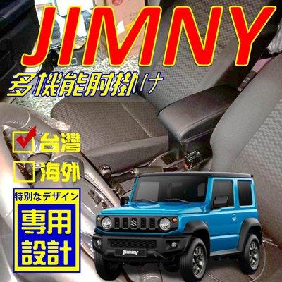 【皮老闆】SUZUKI JIMNY JB74 一體式中央扶手 扶手箱 中央扶手 車用扶手 USB充電 車用中央扶手