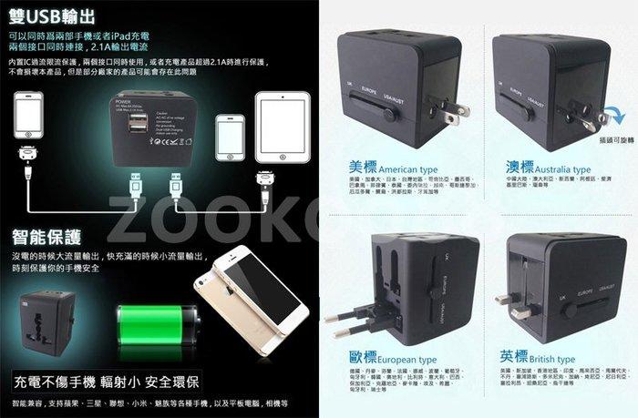 全球通用 旅行轉插器 雙USB插口 2.1A輸出充電