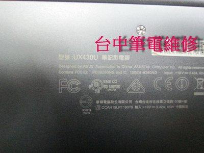 台中筆電維修: 華碩 ASUS UX430U  筆電潑到液體 ,開機無反應,開機斷電,顯卡故障花屏,主機板維修