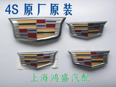 心悅汽車精品凱迪拉克ATSL中網標D3新款老款SRX XTS前標麥穗標志改裝前后車標