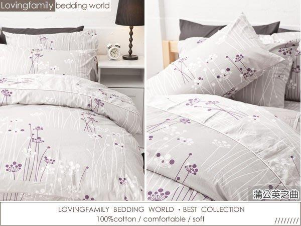 (預購)床包 / 雙人加大【蒲公英之曲】含兩件枕套,100%精梳棉,台灣製造,戀家小舖F01-AAS301