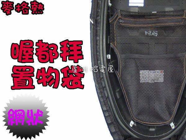 蘆洲-哈電屋 麥格熱 高級 皮革製 全網 耐用 3層 拉鍊 機車 坐墊 置物袋 機車 坐墊袋