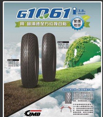 【新鴻昌】#可超商取件# GMD 固滿德 G1061  90/90-10 100/90-10 機車輪胎 複合胎 10吋胎