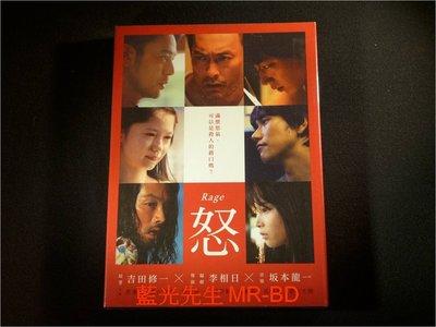 [DVD] - 怒 Anger ( 台灣正版 )