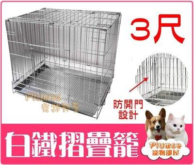 【Plumes寵物部屋】台灣製造《3尺白鐵摺疊籠》不銹鋼/不鏽鋼/折疊式雙門白鐵兔籠【免運費】