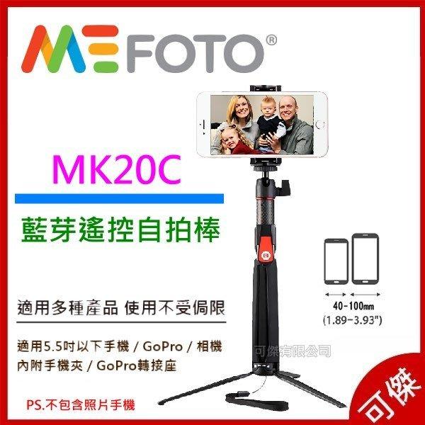 MeFOTO 美孚 MK20C 多功能碳纖維藍牙自拍棒 自拍桿 迷你三腳架 藍芽遙控 公司貨