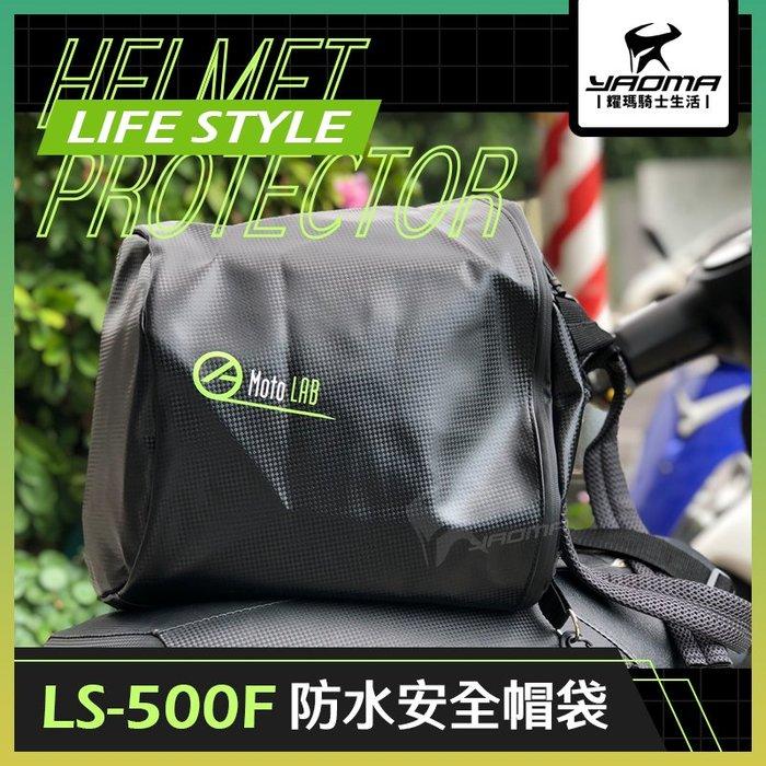 Lifestyle LS-500F 安全帽袋 碳纖維防水 防污 可肩揹 手提帽袋 帽套 防水帽袋 防水袋 耀瑪騎士部品