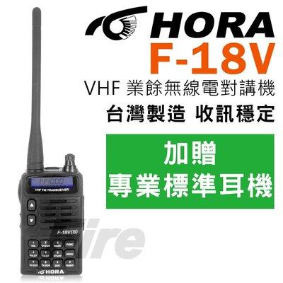 《實體店面》【贈標耳】HORA F-18V 無線電對講機 VHF 單頻 超高頻手持無線電對講機 F18V