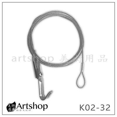 【Artshop美術用品】無頭簡易掛圖器 掛圖器 簡易掛圖器 K02-32 200cm