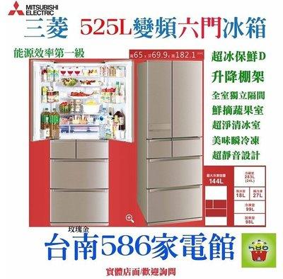 《586家電館》三菱電機冰箱525L【MR-JX53C-N】日本製~六門系列~玫瑰金顏色!