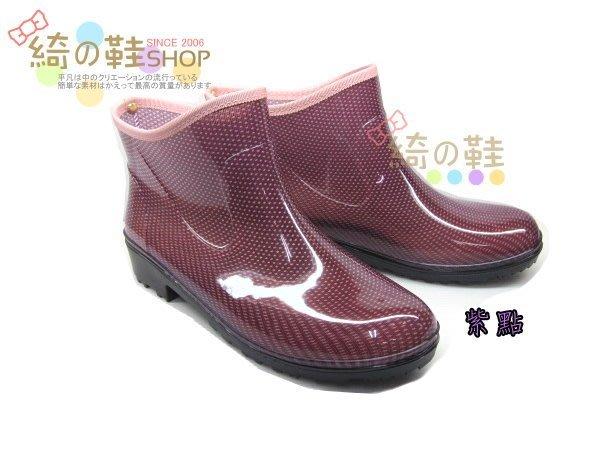 ☆ 綺的鞋鋪子 ☆ 【短筒雨鞋】 俏麗雙色 J2 紫點 01 混搭防水膠鞋短筒雨靴 台灣製造MIT