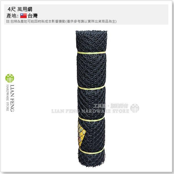 【工具屋】*含稅* 4尺 萬用網 A級 萬能網 黑塑鋼網 籬笆網 3號 #03 全長約100尺 萬年網 塑鋼網 台灣製