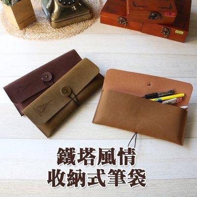 筆袋 收納袋 化妝包 開學季 ( 鐵塔風情收納式筆袋 )麂皮 文具用品  i-HOME愛雜貨