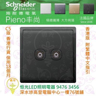 Schneider 施耐德 Pieno 丰尚 寫意黑 兩位電視/收音機天線主板插座 E8232TVFMM_MB_C5 香港行貨