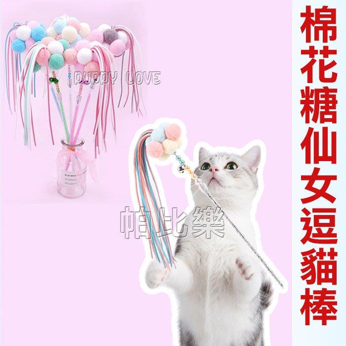帕比樂-棉花糖仙女棒逗貓棒 隨機出貨 VW 貓咪逗貓棒