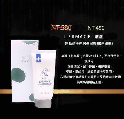 氨基酸洗面乳魅滋(胺基酸)洗顏乳