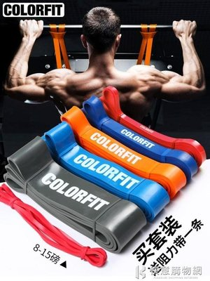 colorfit引體向上彈力帶阻力帶力量訓練健身彈力繩男女輔助拉力帶xbd免運