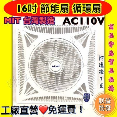 『熱銷節能扇』免運費 ICOOL 16吋 輕鋼架節能扇 坎入式風扇 天花板循環扇 輕鋼架循環扇 辦公室首選 節能標章
