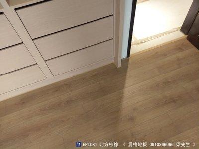 ❤♥《愛格地板》EGGER超耐磨木地板,「我最便宜」,「EPL081北方棕橡」,「現場完工照片」08107