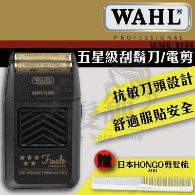 【美髮舖】美國WAHL 8164L 五星級刮鬍刀 電剪 抗過敏 設計師專用 美國華爾刮鬍刀推剪 華爾電推 華爾電剪
