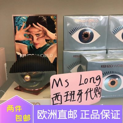 姐姐在韓國代購KENZO高闐賢三WORLD大開眼界香氛大眼睛世界女士少女香水惡魔之眼