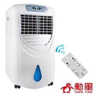 缺貨中勿下標)大吉)1年保固)勳風HF-668RC 冰風暴移動式水冷扇 遙控負離子涼風循環扇