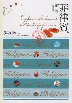 U-Book:全新--人人--菲律賓宿霧:叩叩世界系列22--JTB Publishing Inc.--滿666元免運