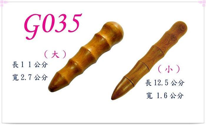 【白馬精品】梢楠木竹節指壓棒,花梨木小吳神父指壓棒。(G035,G058)
