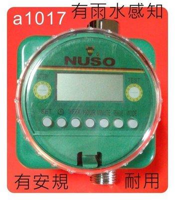 雨水感知型自動灑水定時器 下雨偵測 -下雨感應停止澆花定時器 下雨停止澆水澆水器  定時澆花器 -a1017-09