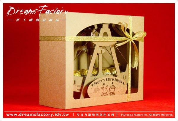 [夢工廠]巧克力遊樂園系列禮盒※金莎搖搖船(不含金莎)※~情人節/聖誕節/生日/畢業季首選花禮