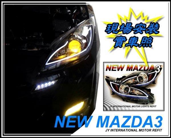 ☆小傑車燈精品☆ 新馬3 NEW MAZDA3 mazda3 09 10 11 12年 光條版R8款一邊4500