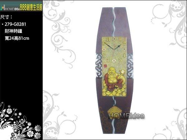 □888創意生活館□279-G0281_財神時鐘$3,800元(28-鑰匙盒-時鐘-花架)台南-高雄-屏東