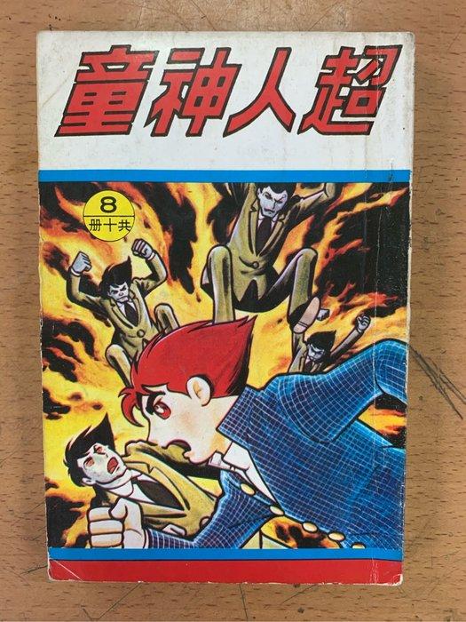 早期漫畫 超人神童8